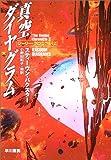 真空ダイヤグラム―ジーリー・クロニクル〈2〉 (ハヤカワ文庫SF)