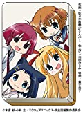 咲-Saki- 14巻 初回限定特装版『咲日和』オリジナルアニメDVD付き (SEコミックスプレミアム)
