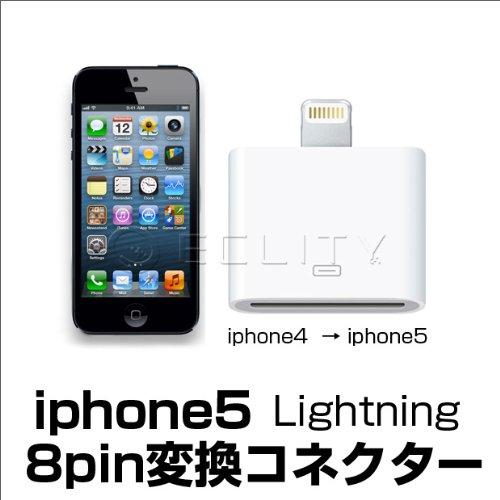 iPhone5 変換アダプター8pin Lightning DOCK ライトニングコネクター iphone4