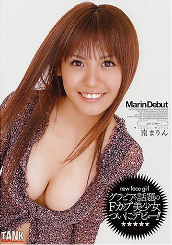 MARIN DEBUT 南まりん