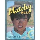 �ߓ��^�F�ʐ^�W Matchy IN U.S.A. �e�B�[���A�C�h�����ʕҏW -