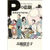 Pの悲劇 (Big comics special―高橋留美子傑作集)