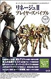 リネージュII プレイヤーズバイブル Vol.1