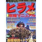 ヒラメ攻略マニュアル (タツミムック―釣れるさかなシリーズ)