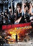 キラー・トーナメント [DVD]