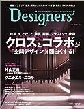 Designers'(デザイナーズ) Vol.2