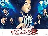 アリスの棘[DVD]