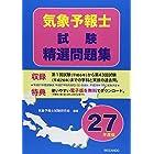 気象予報士試験精選問題集〈平成27年度版〉