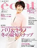 eclat (エクラ) 2011年 02月号 [雑誌]