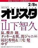 オリ☆スタ 2016年 2/8 号 -