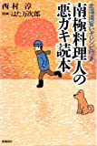 南極料理人の悪ガキ読本―北海道旨いぞレシピ付き
