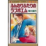 ふんわりふたりのラブポエム (マーガレットコミックス)