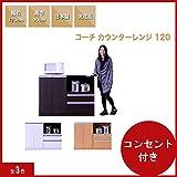 【幅120cm】キッチンカウンター レンジ台 キッチンボード レンジボード 食器棚 間仕切り 大型レンジ対応 完成品 木製 日本製 国産/kscoa-2 ダークブラウン