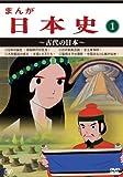 まんが日本史(1)~古代の日本~ [DVD]