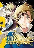 diece-ダイス 4 (IDコミックス ZERO-SUMコミックス)