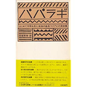 パパラギ―はじめて文明を見た南海の酋長ツイアビの演説集 (1982年)