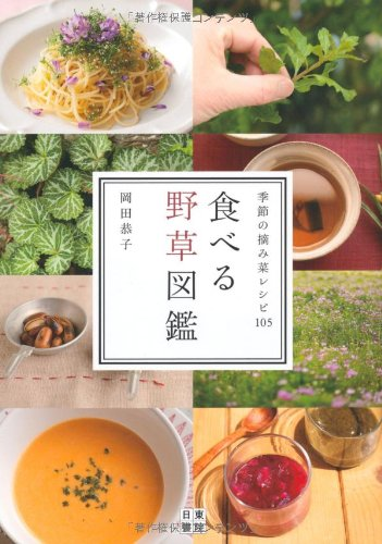食べる野草図鑑