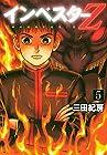 インベスターZ 第5巻 2014年09月22日発売