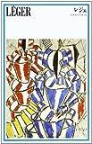 レジェ  新潮美術文庫(44)、若桑みどり レジェ, 新潮社 1976-01