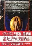 ティモシー・アーチャーの転生 (創元SF文庫)