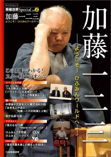 将棋世界Special.vol4「加藤一二三」 ~ようこそ! ひふみんワールドへ~ (マイナビムック)