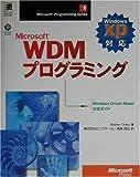 Microsoft WDMプログラミング―WindowsXP対応 (Microsoft Programming Series)