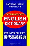 ランダムハウス ウェブスター現代英英辞典