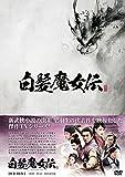 白髪魔女伝 DVD-BOXI[DVD]
