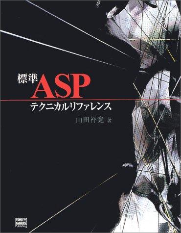 標準ASPテクニカルリファレンス