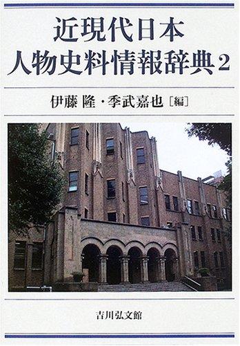 近現代日本人物史料情報辞典〈2〉