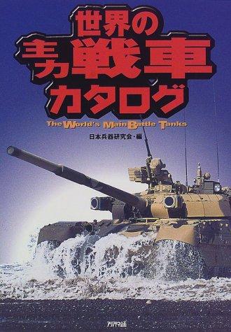 世界の主力戦車カタログ