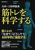 筋トレを科学する (洋泉社MOOK)