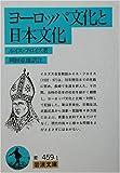 ヨーロッパ文化と日本文化 (岩波文庫)