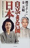 自立できない国日本―勇気があれば人生は拓ける