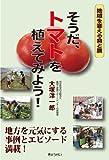 そうだ、トマトを植えてみよう! ―地域を変える食と農―