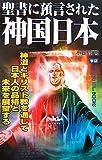 聖書に預言された神国日本