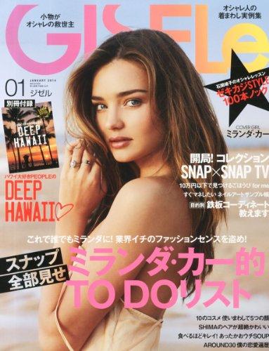 GISELe (ジゼル) 2014年 01月号 [雑誌]