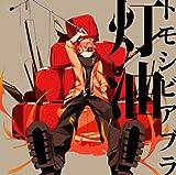 トモシビアブラ (ジャケットイラストレーター:しづ) (数量限定オリジナルストラップ&マウスパッド&アナザージャケット付き)