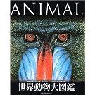 ���E������}�Ӂ\ANIMAL DK�u�b�N�V���[�Y