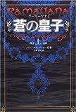 蒼の皇子〈上〉―ラーマーヤナ〈1〉 (ラーマーヤナ 1)