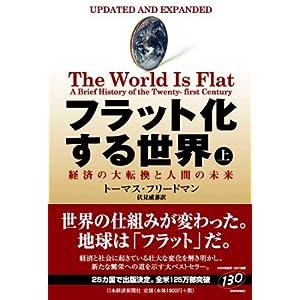 フラット化する世界 [増補改訂版] (上) | トーマス フ …