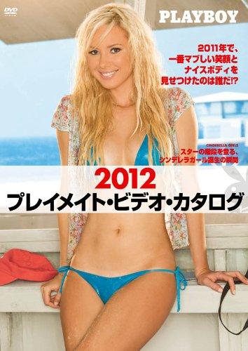 2012 プレイメイト・ビデオ・カタログ [DVD]