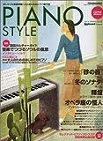 ピアノスタイル Vol.4 CD・楽譜(13曲)付き