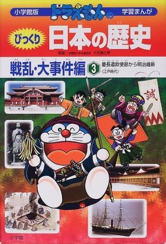 ドラえもんのびっくり日本の歴史