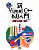 新Visual C++6.0入門 ビギナー編 (Visual C++6.0実用マスターシリーズ)