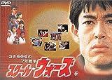泣き虫先生の7年戦争 スクール・ウォーズ(6) [DVD]