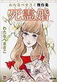 死霊婚—わたなべまさこ傑作集 (ホラーMコミック文庫)