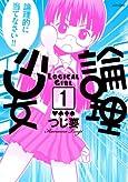 論理少女(1) (シリウスコミックス)