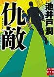 仇敵 (実業之日本社文庫)