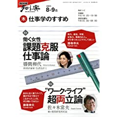 仕事学のすすめ 2009年8-9月 (NHK知る楽/木)